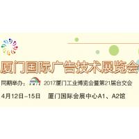 """2017厦门国际广告技术展览会(简称""""厦门广告展"""")"""