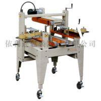 纸箱胶带封箱机供应商、湛江胶带封箱机、依利达专业制造