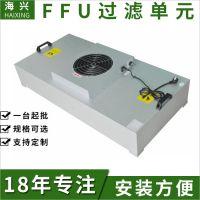 供应杭州FFU风机高效过滤机组