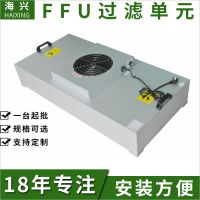 FFU风机过滤净化单元 一体化高效送风口洁净棚无尘车间 海兴净化
