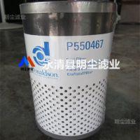 P779557唐纳森滤芯厂家加工替代品牌滤芯