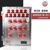 BXX51防爆检修动力箱升羿防爆不锈钢控制箱成套 空箱可定做