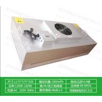 ffu超静音净化器、工业除PM2.5雾霾、HEPA高效过滤器厂家直销