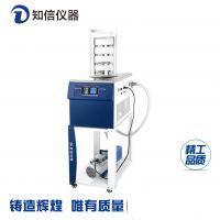 台式冻干机普通型 ZX-LGJ-1 知信仪器 耐腐蚀 操作方便