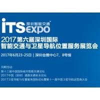 2017第六届深圳国际智能交通与卫星导航位置服务展览会(深圳智能交通展)