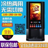 雀巢冷热咖啡机价格图片_雀巢咖啡机多少钱