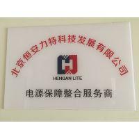 北京恒安力特科技发展有限公司
