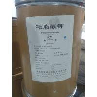 食品级硬脂酸钾生产厂家