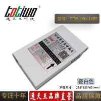通天王24V15A(360W)瓷白色户外防雨 招牌门头发光字开关电源