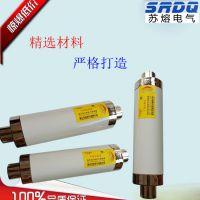苏熔电气XRNT-10/12KV/150A高压限流熔断器变压器保护用