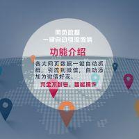 深圳营销系统群控系统手机添加好友手机群控系统微商挖掘精准