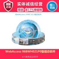 研华 WebAccess 968WH021P0型组态软件