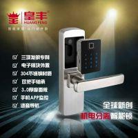 皇丰机电分离指纹密码防盗智能锁HF3601/02不锈钢5050双舌单舌锁体