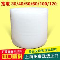 全新料防震加厚快递打包气泡膜气泡垫气泡纸泡沫膜30/50/60/100