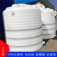 5吨外加剂母液专用5立方塑料储罐