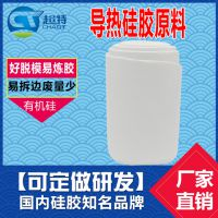 广东超特直销 TN-3750 散热硅胶 散热性能优异