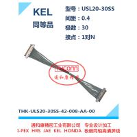 KEL USL20-30SS-008(1对N)同等品极细同轴,高清屏线