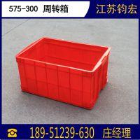 575-300珠海塑料箱厂家批发,江苏钧宏塑业