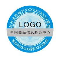 厂家印刷 防伪商标 镭射防伪标 400电码  防伪标贴 激光防伪商标