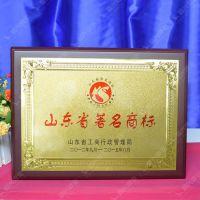 山东省著名商标牌匾 金银箔奖牌匾 木托奖牌定制 量多从优