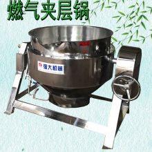 全国直销大型卤味肉制品蒸煮入味夹层锅--强大机械--诚信专业夹层锅厂家