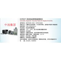 YWW低温动力粘度测定仪中西器材 型号:HC99-HCR3071库号:M16898