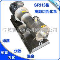 供应骏丰伟业SRH3-60高剪切均质乳化泵 4KW管线式三级乳化泵 管线式均质乳化机