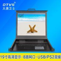 大唐卫士供应福建石狮切换器KVM远程8路19寸USB/PS2机架式CAT5网口LCD