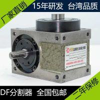 厂家直销法兰型凸轮分割器60DF-16-210间歇凸轮分割器15年研发