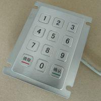 中性自动售货机12键专用金属键盘
