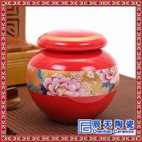 辰天陶瓷 山水手绘陶瓷罐 新品青瓷茶叶罐