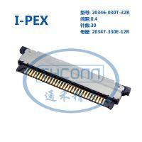 I-PEX 20346-040T-32R原厂正品连接器