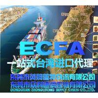 ecfa是什么意思|台湾进口减免税|广保通码头报关报检代理 仓储配送服务