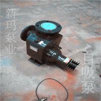 新玛泵业供应 100ZW80--20 自吸无堵塞排污泵 ZX离心泵