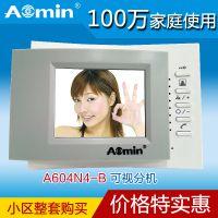 广西代理奥敏品牌 可视对讲室内分机A604N 4寸监视 免提语音对讲 远程开锁
