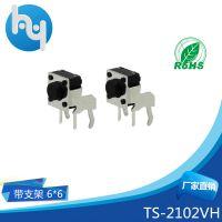 轻触开关6*6支架/插件式/侧面按键/TS-2102VH