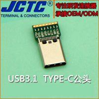 JCTC 拉伸式USB3.1连接器带PCB板Type-c公头插头