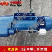 CD1型钢丝绳电动葫芦参数,CD1型钢丝绳电动葫芦价格低,ZHONGMEI
