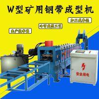 华昌w型钢带成型机矿用钢带机