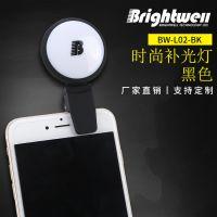厂家供应 Brightwell BW-L02-BK手机自拍美颜瘦脸打光灯 手机拍摄补光神器
