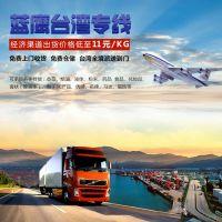 深圳龙岗区至台湾优质货运专线,价格低,服务好