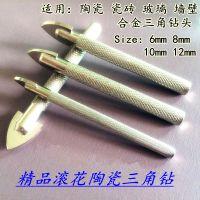 三角钻头 厂家直销瓷砖玻璃开孔器 硬质合金陶瓷钻打眼工具批发