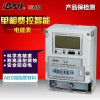 利百加标准单相费控智能电表 电子式电能表 无卡远程预付费电度表