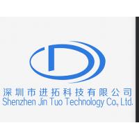 深圳市进拓科技有限公司