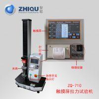 智取ZQ-710 触摸屏拉力试验机 万能试验机 500KG/5000N拉伸、压缩、弯曲、剥离、