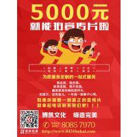 长春影视公司五千元拍摄制作宣传片,拍摄制作一站式服务