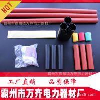 70-120平方电缆头JSY-10/1.5(适用70-120)供应热缩电缆头