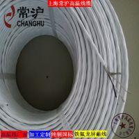 AF250铁氟龙厂家直销镀银/镀镍线 上海高温导线