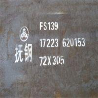 抚顺FS139模具钢是什么材料
