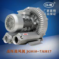 供应5.5KW江鼓牌牛乳纸盒充填机设备用漩涡气泵,环形高压鼓风机